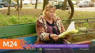 Смотреть видео Москвич жестоко избил сиделку своей матери - Москва 24 онлайн