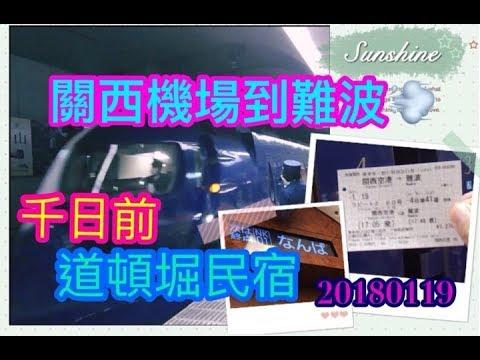 大阪遊| |南海空港| |南海特急|到|難波|到|心齋橋|