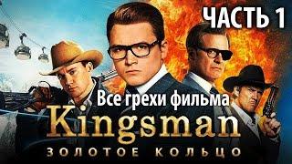 """Все грехи фильма """"Kingsman: Золотое кольцо"""", Часть 1"""
