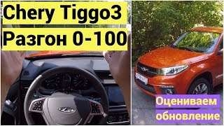 Chery Tiggo 3 - разгон от 0 до 100 (racelogic)