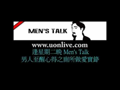 uonlive.com節目-Men's Talk之廁所做愛實錄 - YouTube