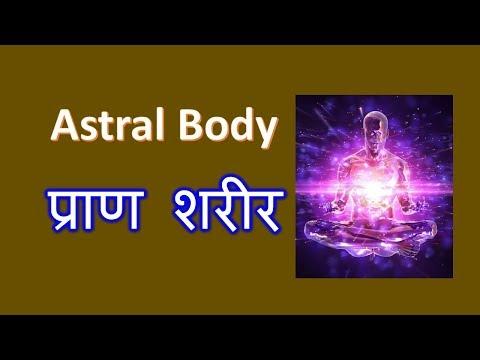 प्राण शरीर क्या है ? - What Is Astral Body?