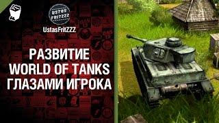 Развитие WoT глазами игрока - от UstasFritZZZ [World of Tanks]