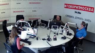 Смотреть видео Новости 18 февраля 2018 года на 10:00 на Говорит Москва онлайн