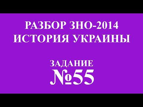 Решение ЗНО по истории Украины 2014 задание 55