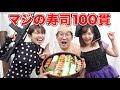 【大食い】食べきれなかったら罰ゲーム!寿司100貫を早食いしてみた!