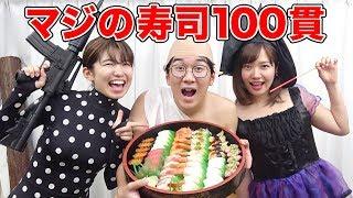 【大食い】食べきれなかったら罰ゲーム!寿司100貫を早食いしてみた! thumbnail
