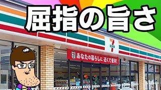 屈指の旨さと評判のセブンの新冷凍シリーズ食べてみた! thumbnail