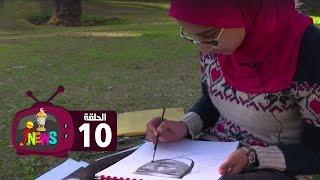 لو انت زي حالاتي بتحب الرسم بس مش بتعرف ترسم، اتفرج على رسومات فرح  في الحلقة 10 في رمضان من  I News
