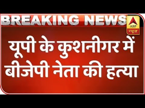 Kushinagar BJP Leader Beaten To Death Over A Land Dispute Matter | ABP News