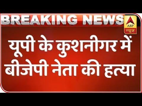Kushinagar BJP Leader Beaten To Death Over A Land Dispute Matter   ABP News