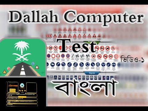Dallah KSA Bangla || to get driving lisence in Saudi Arabia