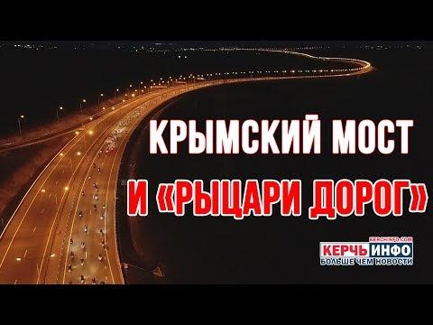 «Рыцари дорог» на рассвете проехали по Крымскому мосту (видео с квадрокоптера)