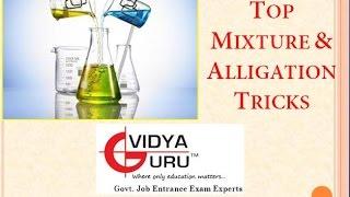 SSC CGL Maths Tricks, Bank Exam Preparation Class: Mixture and Alligation
