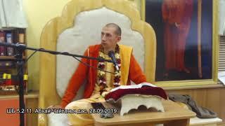 Шримад Бхагаватам 5.2.11 - Абхай Чайтанья прабху