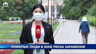 Пожилые люди в зоне риска заражения - Новости Кыргызстана