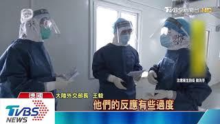 【十點不一樣】大陸展開國際「消毒」 王毅:疫情控制黎明將至