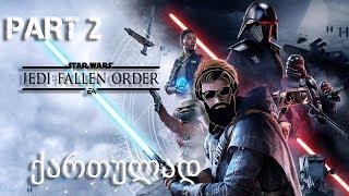 Star Wars Jedi Fallen Order ქართულად ნაწილი 2