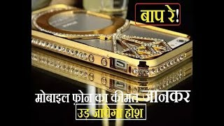 World's most expensive mobile. Know price of most expensive mobile.
