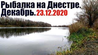 Рыбалка на Днестре 51км Зимний фидер Декабрь 23 12 2020