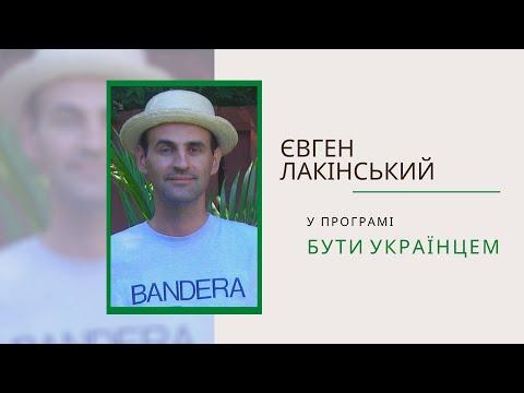 Бути українцем. Євген Лакінський