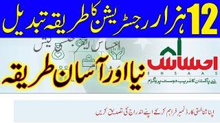 Ehsas Nadra gov pk | New Update | insaf imdad | ehsas program | insaf imdad relief screenshot 2