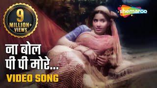 Naa Bol Pee Pee More - Geeta Bali - Suresh - Dulari - Bollywood Songs - Shamshad Begum