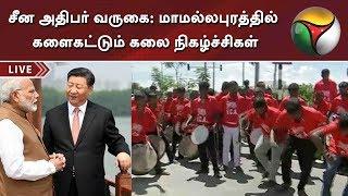 சீன அதிபர் வருகை: மாமல்லபுரத்தில் களைகட்டும் கலை நிகழ்ச்சிகள்   PM Modi   Xi Jinping
