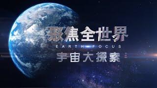 宇宙大探索 《聚焦全世界》第48期  舒夢蘭
