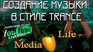 Создание trance музыки в FL Studio(Создание trance музыки в FL Studio. Разбираем трек в стиле транс и ждём окончательную версию на канале) Скачать..., 2015-02-27T08:40:20.000Z)