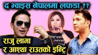 The Voice of Nepal मा लफडा ?? Raju Lama र Ashtha Raut को इन्ट्रि || Mazzako TV