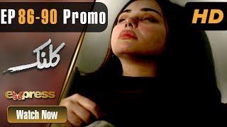 Pakistani Drama | Kalank - Episode 86-90 Promo | Express Entertainment Dramas | Rubina Arif, Shahzad