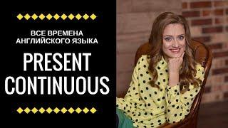 Present Continuous | Все времена английского языка