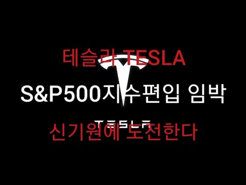 '테슬라(TESLA)', S&P500지수편입 임박