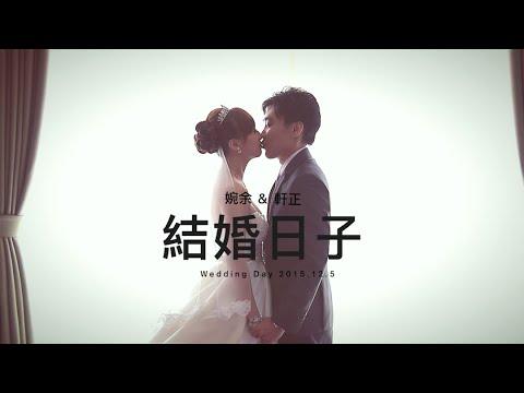 KE STUDIO婚禮動態紀錄_婉余&軒正 Wedding MV