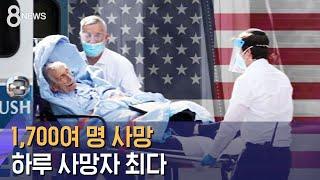 """하루 새 1,700여 명 사망…미국 """"항체 있으면 일상…"""