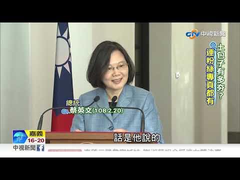 土包子報到! 網友:破壞力強過'滅東廠'│中視新聞20190223