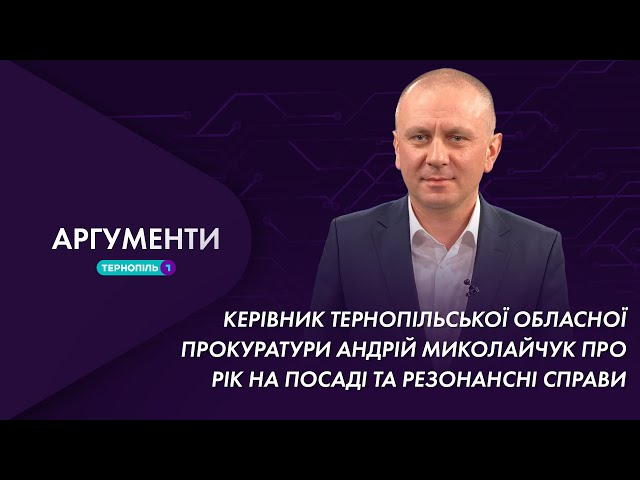 Андрій Миколайчук про рік на посаді та резонансні справи | Аргументи 06.10.2021