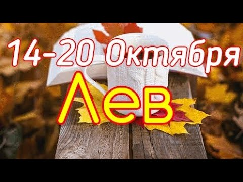 ЛЕВ. С 14 ПО 20 ОКТЯБРЯ 2019. ТАРО-ПРОГНОЗ.