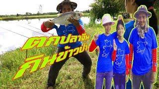 ตกปลาจีน # วันหยุดพักผ่อนสบายๆ กินข้าวป่า