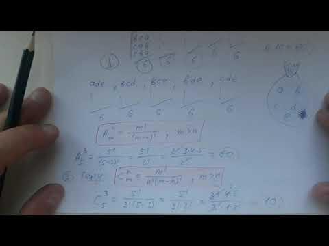 Комбинаторика. Комбинаторика элементтері. 2-бөлім