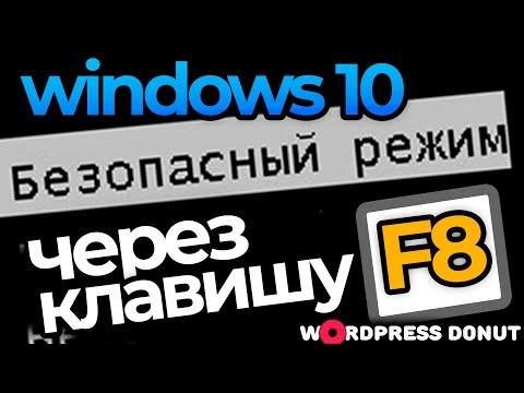 Через клавишу F8: как войти в безопасный режим в Windows 10