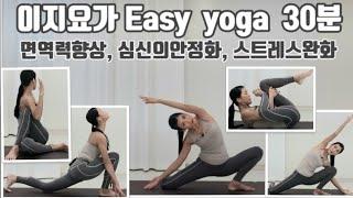 이지요가 Easy yoga 30분, 체온이 1도 오르면…