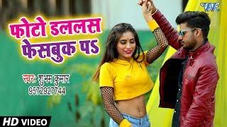फोटों डललस फेसबुक पS   #Shubham Kumar का नया हिट #वीडियो सांग 2020   Bhojpuri Hit Song