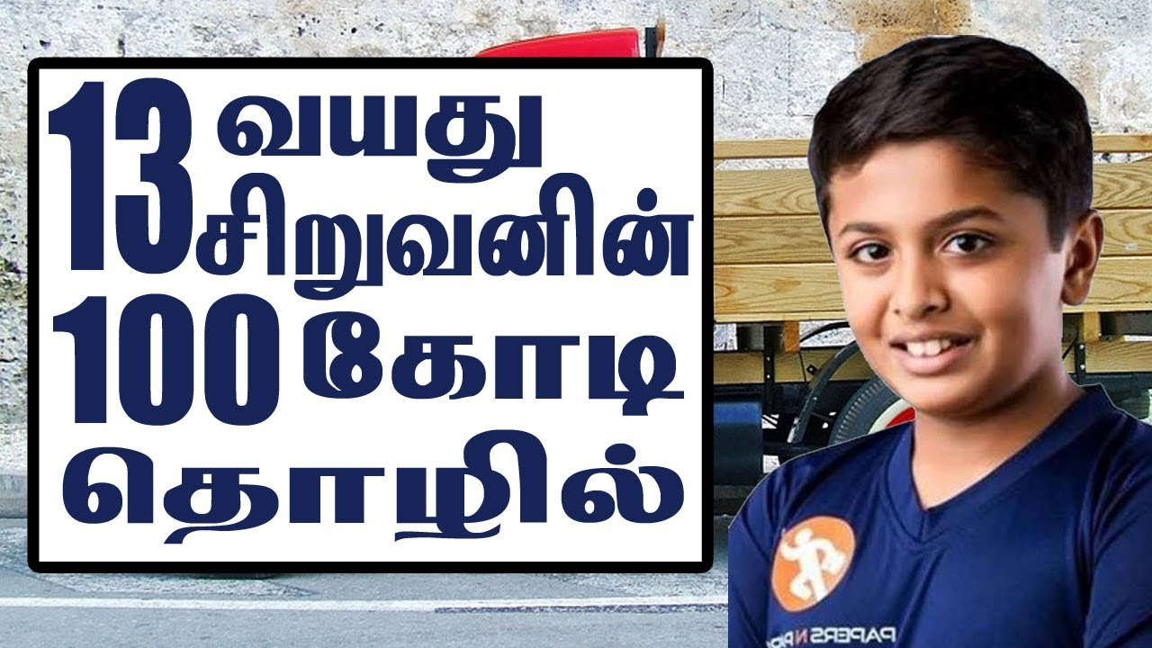 Business Ideas In Tamil : 13 வயது சிறுவனின் 100