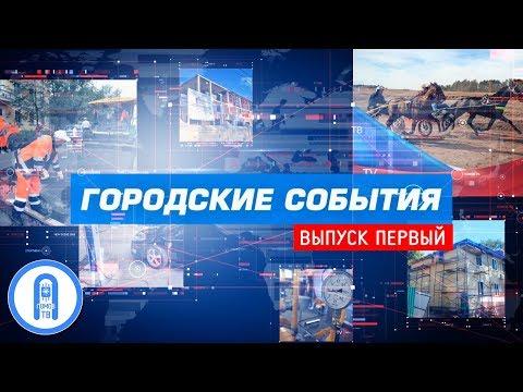Новостные события Ломов ТВ. Выпуск первый.