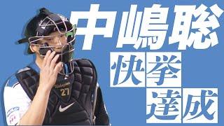 【プロ野球パ】中嶋聡が出場、実働29年プロ野球タイ記録、野手では最年長出場達成 2015/04/15 F-M