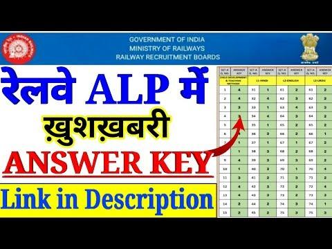 रेलवे ALP ख़ुशख़बरी Official Answerkey आ गयी।। जल्दी चेक करो यहाँ से Step by Step