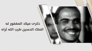ذكرى ميلاد المغفور له الملك الحسين طيب الله ثراه