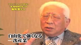 堀場製作所会長 堀場雅夫氏